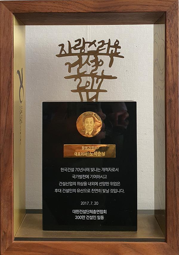 2017년 자랑스러운 건설인상.jpg