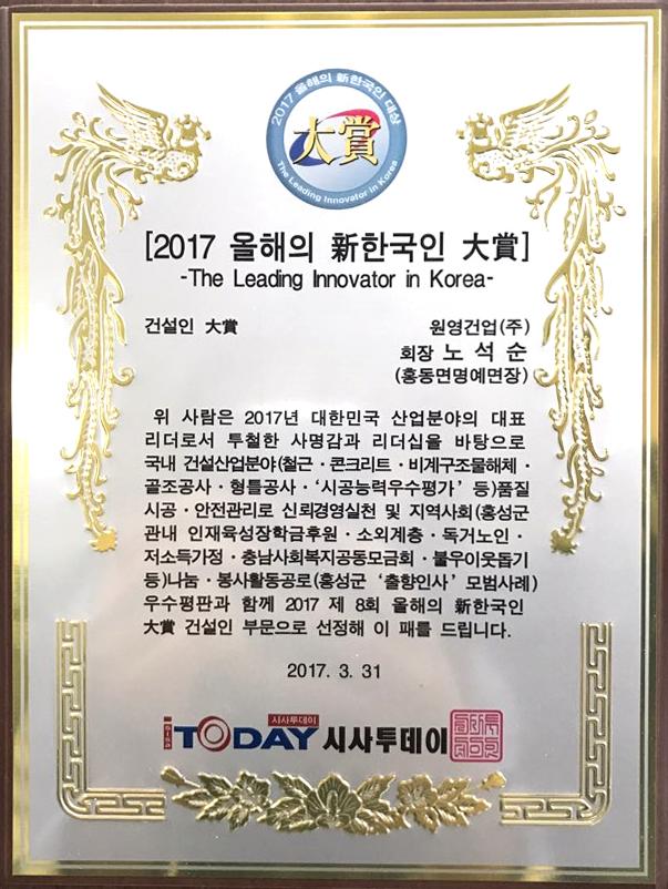 올해의 신한국인 대상.png